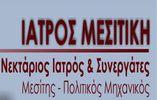 ΙΑΤΡΟΣ-ΜΕΣΙΤΙΚΗ