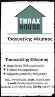 Thrax House μεσιτικό γραφείο