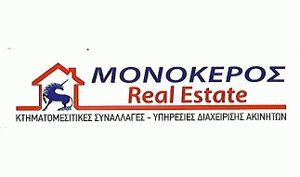 monokeros real estate μεσιτικό γραφείο