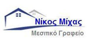 ΜΕΣΙΤΙΚΟ ΝΙΚΟΣ ΜΙΧΑΣ μεσιτικό γραφείο