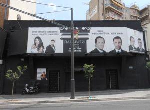 Sale, Hall, Piraeus - Center (Center - Port)