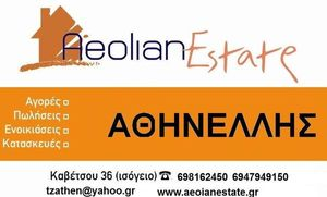 aeolianestate estate agent