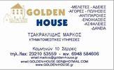 GOLDEN HOUSE μεσιτικό γραφείο