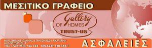 Gallery Of Homes μεσιτικό γραφείο