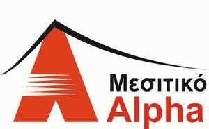 ALPHA ΜΕΣΙΤΙΚΟ μεσιτικό γραφείο