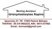 ΙΣΤΑΝΜΠΟΥΛΟΓΛΟΥ ΚΟΡΙΝΑ μεσιτικό γραφείο