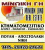 minoanland