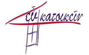 EU KATOIKEIN Agence immobilière