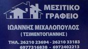 ΙΩΑΝΝΗΣ ΜΙΧΑΛΟΠΟΥΛΟΣ-ΤΣΙΜΕΝΤΟΓΙΑΝΝΗΣ μεσιτικό γραφείο