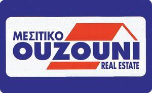 OUZOUNI   REAL ESTATE μεσιτικό γραφείο