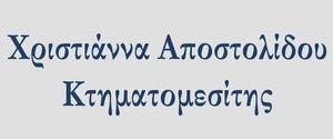 Χριστιάννα Αποστολίδου Κτηματομεσίτης μεσιτικό γραφείο