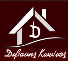 Divanis Kostas agencia inmobiliaria
