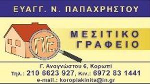 ΜΕΣΙΤΙΚΟ ΓΡΑΦΕΙΟ ΕΥΑΓΓΕΛΟΣ ΠΑΠΑΧΡΗΣΤΟΥ μεσιτικό γραφείο