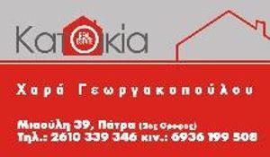 Katoikia Real Estate Xara Georgakopoulou estate agent