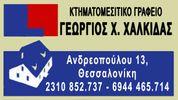 ΧΑΛΚΙΔΑΣ ΓΙΩΡΓΟΣ