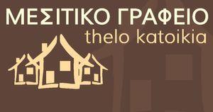 thelokatoikia μεσιτικό γραφείο