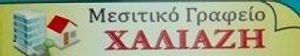 ΜΕΣΙΤΙΚΟ ΓΡΑΦΕΙΟ ΧΑΛΙΑΖΗ μεσιτικό γραφείο